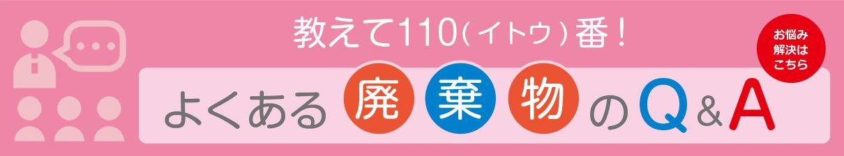 教えて110(イトウ)番!